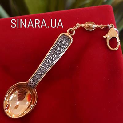 Срібний брелок Ложка загребушка з золотом - Сувенір Ложка загребушка срібло з позолотою