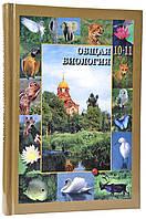 Общая биология. Учебник для 10-11 классов общеобразовательных учреждений
