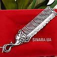 Серебряная расческа для волос Нимфа - Гребень для волос серебро, фото 2