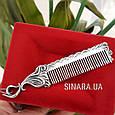 Серебряная расческа для волос Нимфа - Гребень для волос серебро, фото 3