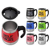 Термокружка - чашка миксер Self Mixing Mag Cup Stirring Mug 380 ml