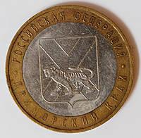 Монета России 10 рублей 2006 г. Приморский край , фото 1