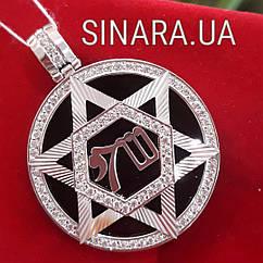Роскошный серебряный кулон Звезда Давида и Менора