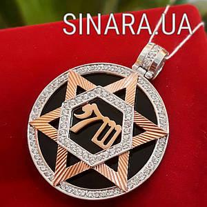 Роскошный серебряный кулон Звезда Давида и Менора с золотом