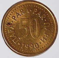 Монета Югославии 50 пар 1990 года