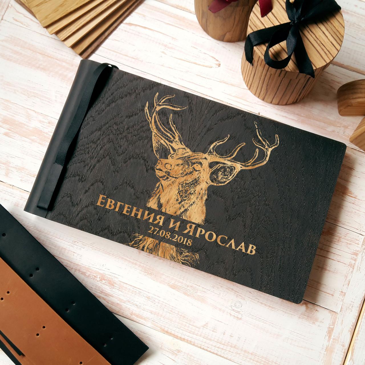 """Деревянная свадебная книга для пожеланий 17*29 см с тонированной обложкой """"Олень"""""""