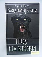 Владимирская А., Владимирский П. /Владимирские А. и П. /Шоу на крови (б/у).