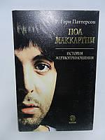 Паттерсон Р.Г. Пол Маккартни. История жертвоприношения (б/у).