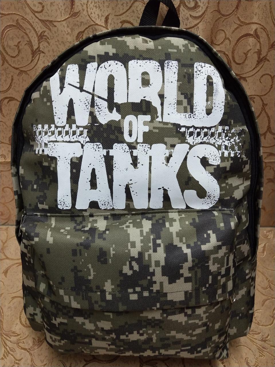(39*29маленький)Принт камуфляж рюкзак world of tanks/спортивный спорт  городской ОПТ