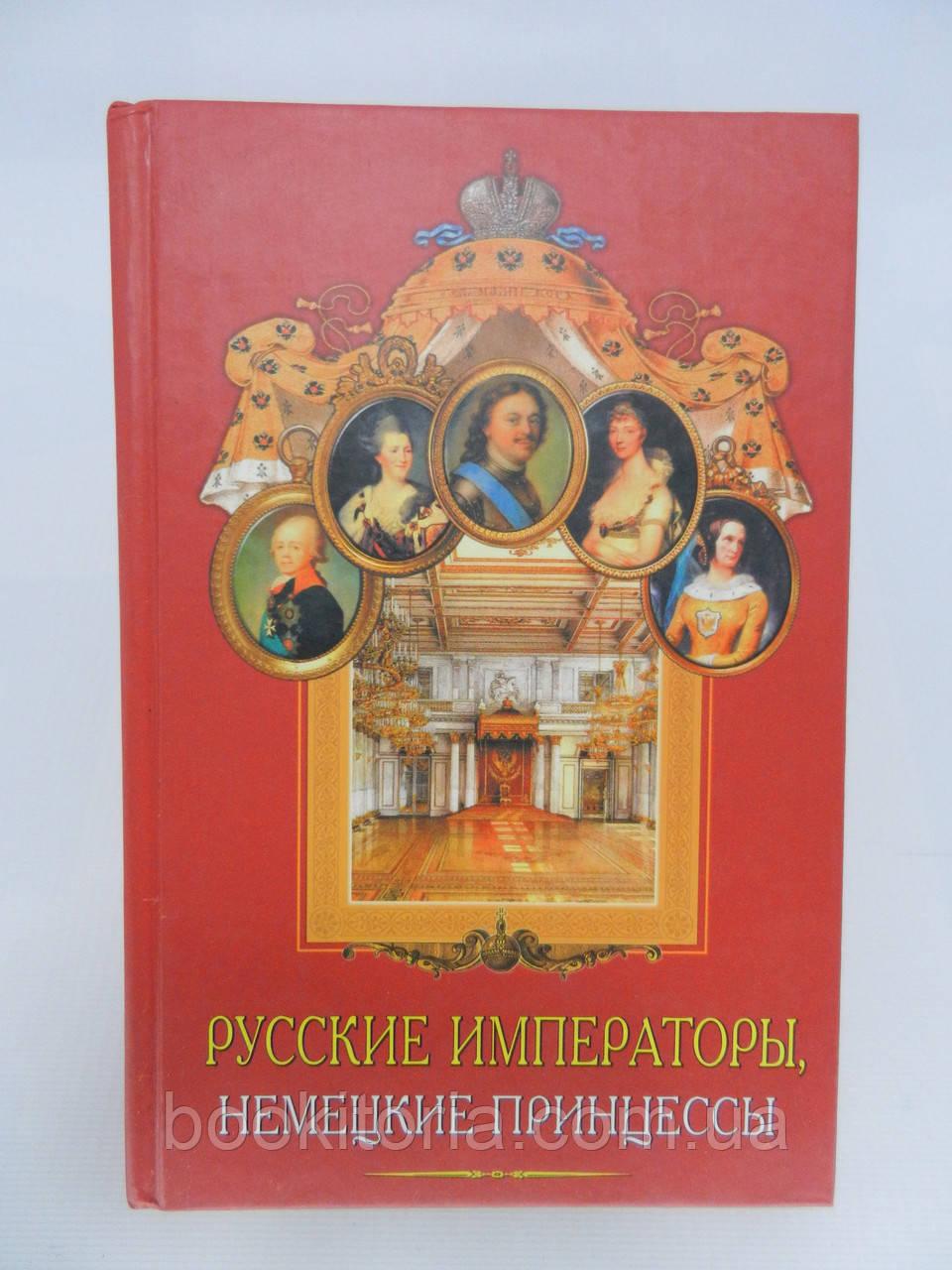 Данилова А. Русские императоры, немецкие принцессы. Династические связи, человеческие судьбы (б/у).