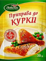 """Приправа до курки """"Любисток""""30г (1*5/100), фото 1"""