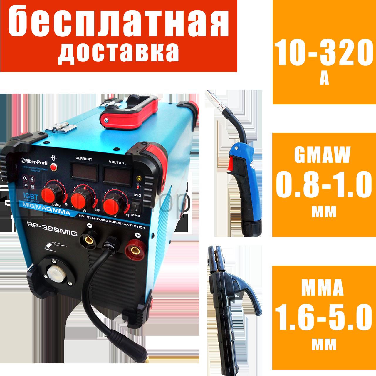 Инверторный полуавтомат Riber RP 329 MIG, сварочный полуавтомат 2 в 1 MMA MIG МAG FLUX, аппарат сварка миг маг