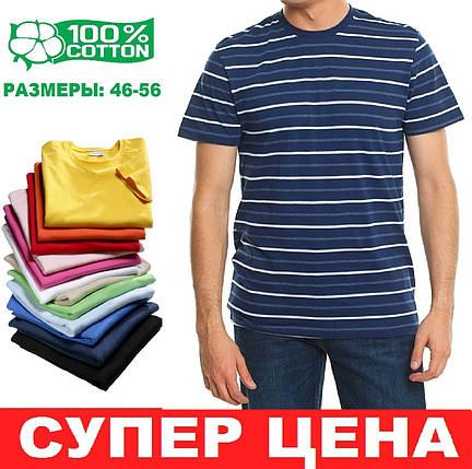 Чоловіча футболка в полоску, розміри:46-56, преміум якість, натуральна, 100% бавовна - темно синя, фото 2