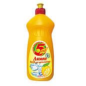 Средство моющее для посуды FIVE, лимон, 500мл