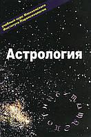 Астрология. Учебный курс Мюнхенского Института Парапсихологии
