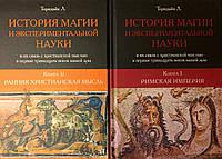 История магии и экспериментальной науки (в 2-х томах). Торндайк Л.