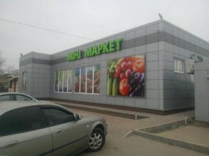 Магазин, с. Новопетровка, Одесская область 11