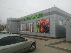 Магазин, с. Новопетровка, Одесская область 10