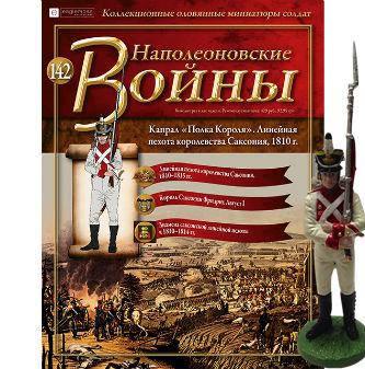 """Наполеоновские войны №142 Eaglemoss (1:32). Капрал линейного пехотного полка """"Король"""" Саксония"""