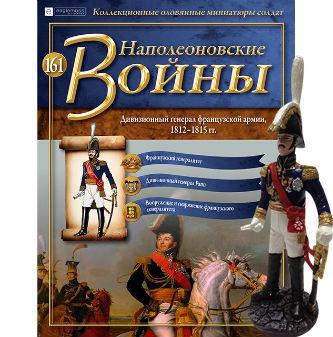 Наполеоновские войны №161   Eaglemoss 1:32   Дивизионный генерал французской армии