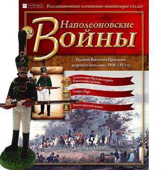 Наполеоновские войны №162 | Eaglemoss 1:32 | Рядовой Восточно-Прусского егерского батальона