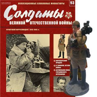 Солдаты Великой Отечественной Войны (Eaglemoss) №93 Фронтовой корреспондент