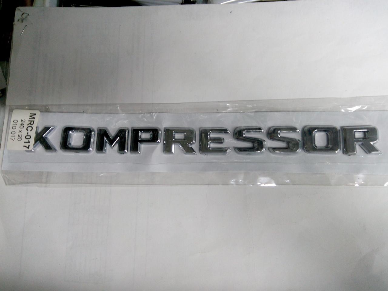 Надпись KOMPRESSOR  240х20 мм