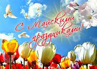 ПОЛОмаркет Поздравляет Всю Украину с Майскими праздниками !
