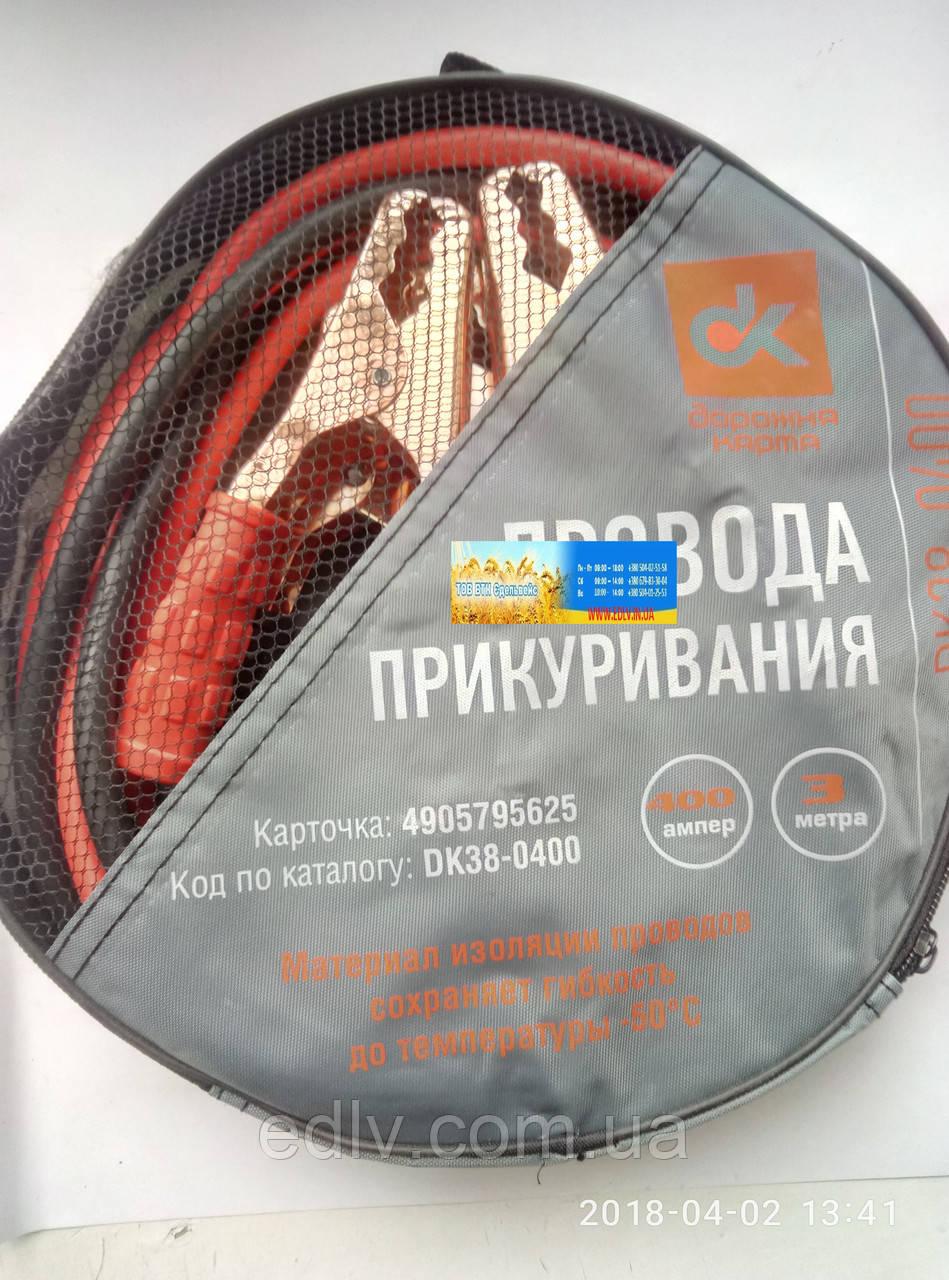 Провод прикуривания 400А, 3м -50С  DK38-0400