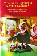Можно ли муравью в храм входить? Занимательные рассказы для детей и родителей.