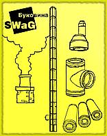 Монтаж димової труби для котлів SWaG 10-15 кВт.