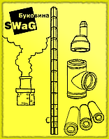Монтаж димової труби для котлів SWaG 40,50 кВт.