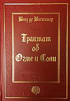 Трактат об Огне и Соли. Вижинер де Б.