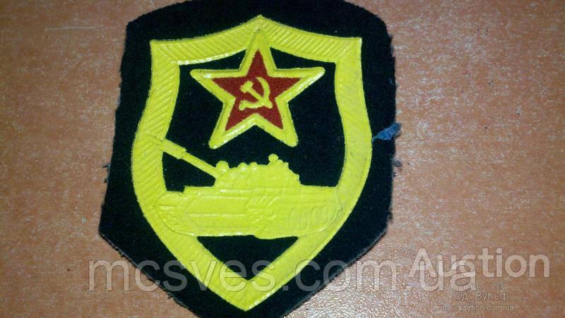 Нарукавный знак Шеврон военнослужащих и курсантов танковых войск Советской Армии СА СССР ВС