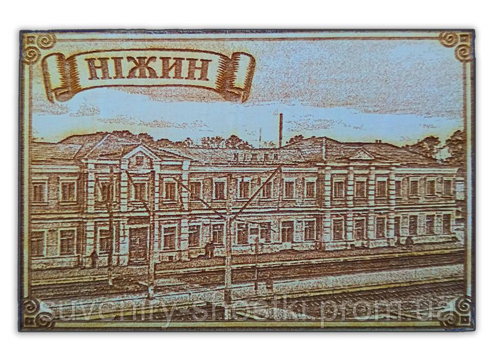"""Магнит деревянный """"Ж/д вокзал"""""""