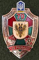 Знак 70 рок Чернігівський прикордонній загін