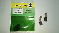 Щетки угольные  для MAKITA CB-411 191940-4 (ABC)   ABC GROUP