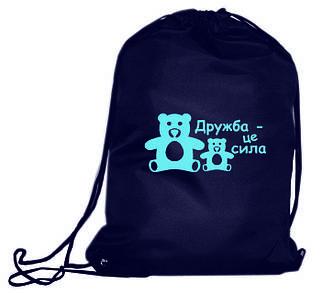Рюкзак з індивідуальним дизайном