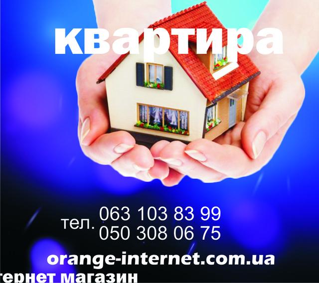 Продам квартиру в Кременчуге
