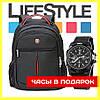 НОВИНКА! Городской рюкзак Swissgear WENGER Супер Цена! + Часы Army ПОДАРОК