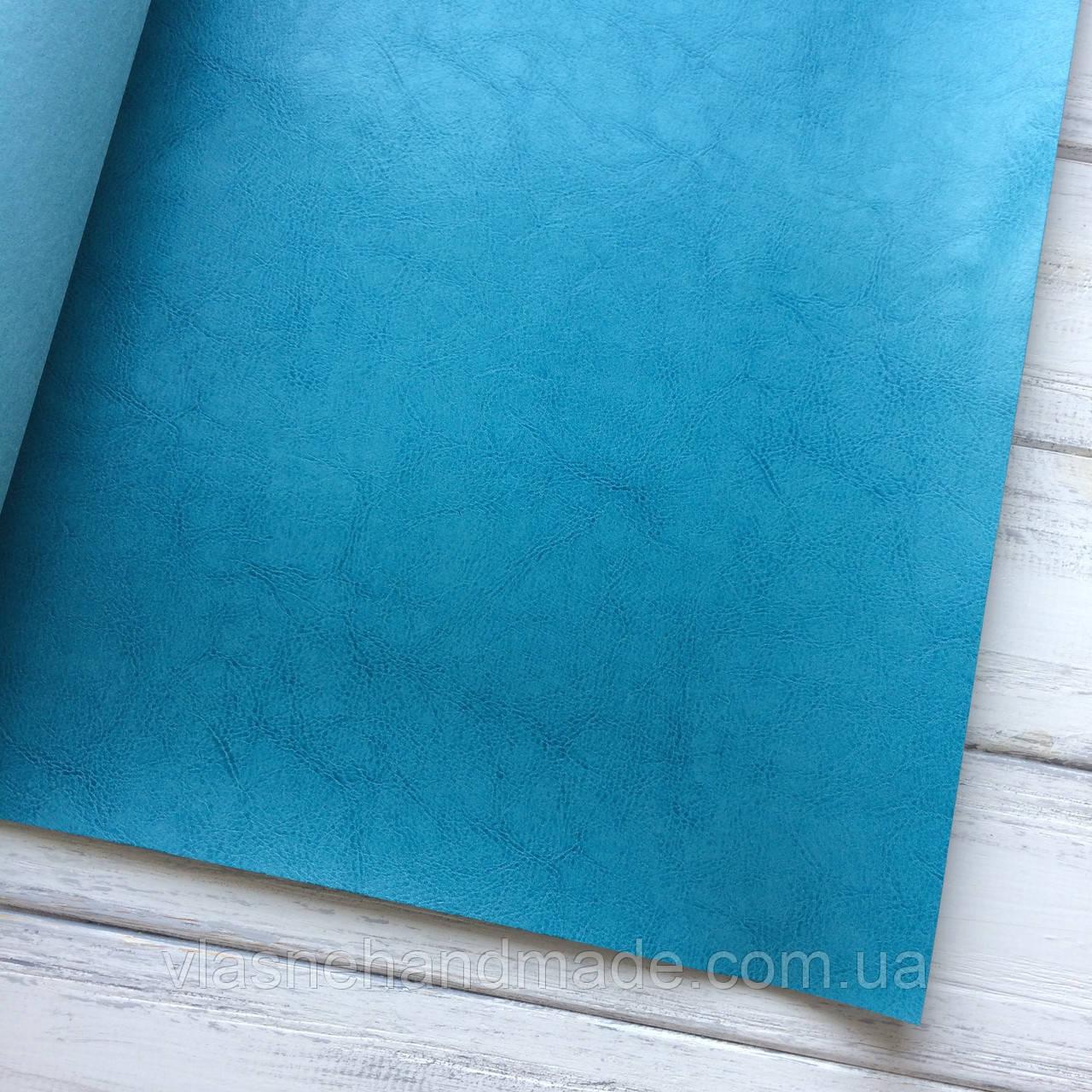 Шкірзамінник палітурний - глянець - бірюза - виробник Італія - 25х35 см