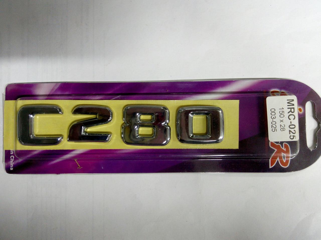 Надпись C 280  150х28 мм