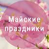 Режим работы в период майских праздников