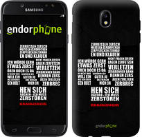 "Чехол на Samsung Galaxy J7 J730 (2017) Rammstein ""3052c-786-535"""