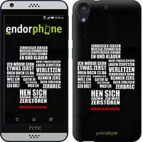 "Чехол на HTC Desire 530 Rammstein ""3052c-613-535"""