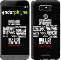 "Чехол на LG G5 H860 Rammstein ""3052c-348-535"""