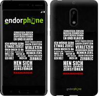 """Чехол на Nokia 6 Rammstein """"3052c-898-535"""""""
