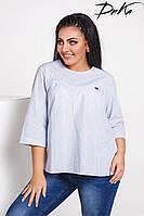 Женская батальная блузка в полоску