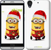 """Чохол на HTC Desire 530 Міньйони. Різдво """"1485c-613-535"""""""