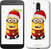 """Чохол на Motorola MOTO G4 PLUS Міньйони. Різдво """"1485c-953-535"""""""
